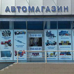 Автомагазины Гатчины