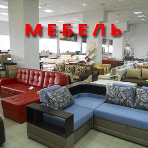 Магазины мебели Гатчины