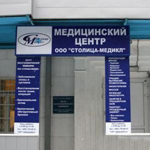 Медицинские центры Гатчины