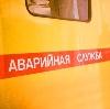 Аварийные службы в Гатчине