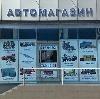 Автомагазины в Гатчине