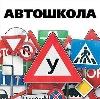 Автошколы в Гатчине