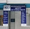 Медицинские центры в Гатчине