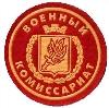 Военкоматы, комиссариаты в Гатчине